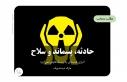 حادثه، پسماند و سلاح: انرژی هستهای به ریسکهایش نمیارزد