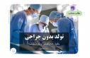 تولد بدون جراحی: چطور زایمان طبیعی از زنان دریغ شد