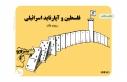 رویکردهای اسرائیلی در رابطه با مردم فلسطین و مسألهٔ آپارتاید