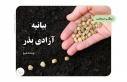 بیانیهٔ آزادی بذر